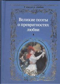 Великие поэты о превратностях любви Пастернак Б.Л.
