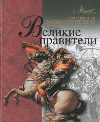 Володихин Д. - Великие правители обложка книги