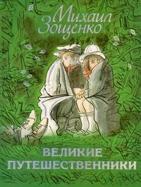 Зощенко М.М. - Великие путешественники обложка книги