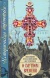 Татищев В.Н. - Великие российские историки о Смутном времени' обложка книги