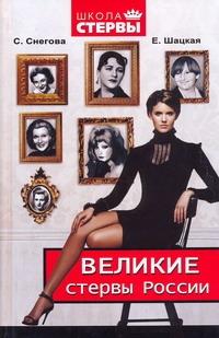 Великие стервы России. Стратегии женского успеха, проверенные временем Снегова Светлана