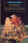 Великие цивилизации Волков А.В.