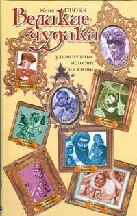 Глюкк Женя - Великие чудаки обложка книги