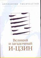 Болдырев Н.Ф. - Великий и загадочный' обложка книги