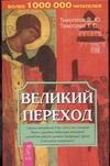 Тихоплав В.Ю. - Великий переход обложка книги