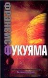 Фукуяма Ф. - Великий разрыв' обложка книги