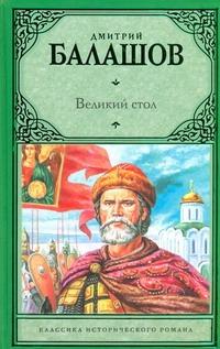 Великий стол Балашов Д.М.