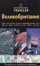 Соммервиль Кристофер - Великобритания' обложка книги
