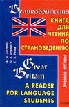 Артемова А.Ф. - Великобритания. Книга для чтения по страноведению' обложка книги