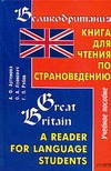 Великобритания. Книга для чтения по страноведению