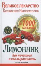 Литвинова Т. - Великое лекарство китайских императоров от 1000 болезней. Лимонник: как лечиться' обложка книги