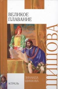 Шишова З.К. - Великое плавание обложка книги