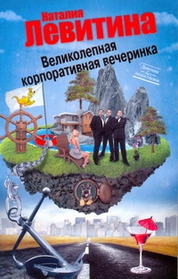 Великолепная корпоративная вечеринка Левитина Н.С.