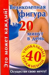 Великолепная фигура за 20 минут в день Гурьянова Л.С.