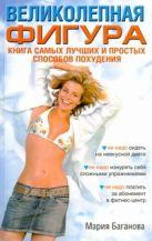Баганова Мария - Великолепная фигура. Книга самых лучших и простых способов похудения' обложка книги