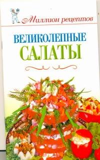 Великолепные салаты - фото 1