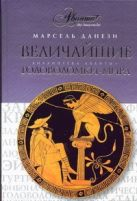 Данези Марсель - Величайшие головоломки мира' обложка книги