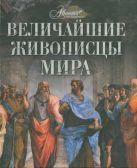 Каширина Т. - Величайшие живописцы мира' обложка книги