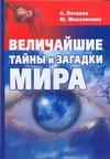 Величайшие тайны и загадки мира Потапов А.Д.