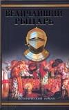 Чедвик Элизабет - Величайший рыцарь' обложка книги