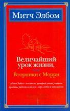 Элбом М. - Величайший урок жизни, или Вторники с Морри' обложка книги