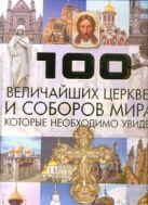 Шереметьева Т. Л. - 100 величайших церквей и соборов мира, которые необходимо увидеть' обложка книги