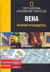 Гийо С. - Вена' обложка книги