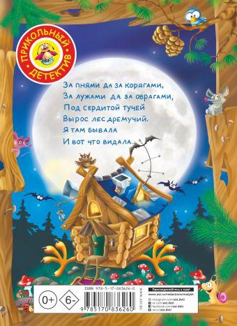 Веники еловые, или Приключения Вани в лаптях и Сарафане Катя Матюшкина