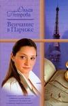 Венчание в Париже. Невезучая оптимистка