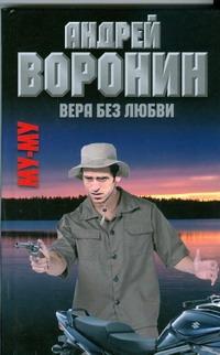Вера без любви Воронин А.Н.
