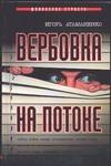 Атаманенко И.Г. - Вербовка на потоке' обложка книги