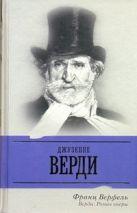 Верфель Франц - Верди' обложка книги