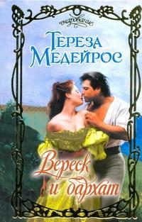 Вереск и бархат Медейрос Тереза