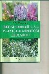 Курлович Т.В. - Вересковый сад в ландшафтном дизайне' обложка книги
