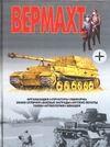 Шунков В.Н. - Вермахт' обложка книги