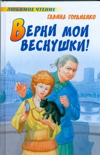 Гордиенко Г.А. - Верни мои веснушки! обложка книги
