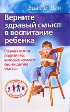Ле Шан Э. - Верните здравый смысл в воспитание ребенка' обложка книги