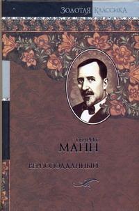 Верноподданный Манн Генрих