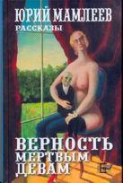 Мамлеев Ю.В. - Верность мертвым девам' обложка книги