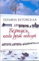 Бутовская Татьяна - Вернусь, когда ручьи побегут' обложка книги