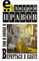 Правов А. - Вернуться в Кабул. Любовный роман на фоне войны' обложка книги