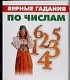 Грищенков Р.. Верные гадания по числам