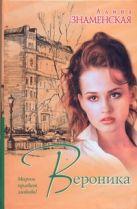 Знаменская А. - Вероника' обложка книги