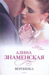Вероника Знаменская А.