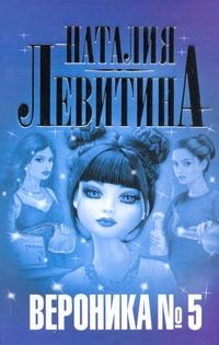 Наталия Левитина - Вероника № 5 обложка книги