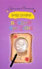 Хмелевская И. - Версия про запас' обложка книги