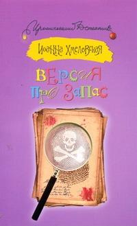 Хмелевская И. - Версия про запас обложка книги