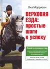Моррисон Л. - Верховая езда: простые шаги к успеху' обложка книги