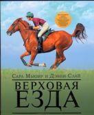 Мьюир Сара - Верховая езда:иллюстрированное практическое руководство' обложка книги