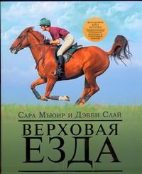 Верховая езда:иллюстрированное практическое руководство Мьюир Сара